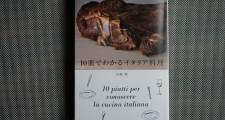 表紙を飾るのは、トスカーナ名物の「ビステッカ・アッラ・フィオレンティーナ」。