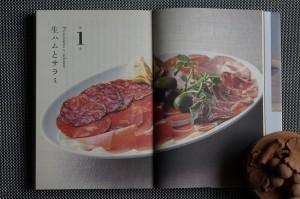 10皿の美味しそうな写真もあり、食指が動きます!