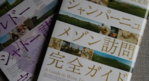 「ボルドー」と「シャンパーニュ」と、今のところ2冊出版されています。