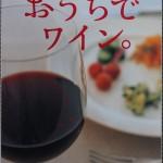 オレンジページから2007年に出版されたボルドーワインと料理のムック本のお手伝い。お料理は河村みち子さん。