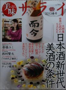 小学館の「美味サライ」2013年春号の日本酒特集で、ワインのような日本酒についての記事を書かせていただきました。