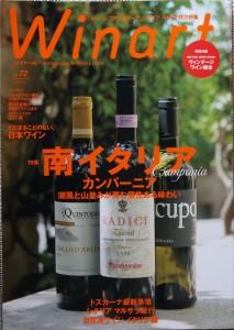 「ワイナート」の2013年秋号では、オーストラリアの現地取材記事の<前編>を。目から鱗のオーストラリア!です。