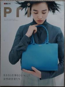 2013年春号の「プライヴ」で、「ドメーヌ・ミエ・イケノ」の池野さんの取材に行かせていただきました。