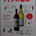 2008年にエイ出版から出たムック本。ワイン好きの方々が増えましたね。