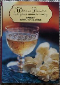 こちらも1999年発行。ワニブックスから発売された田崎氏の本をお手伝いさせていただきました。