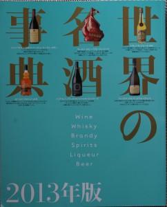 長いおつきあいをさせていただいている講談社の「世界の名酒事典」。現在、シャンパーニュ、フランスとイタリアのスパークリングワイン、イタリアワインを担当させていただいています。