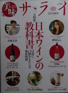 2013年秋号の「美味サライ」は日本のワイン特集。甲州、マスカット・ベーリーAについてなど、担当させていただきました。