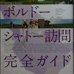 「ワイナート」から2012年の秋に出版されたボルドーのシャトー訪問ガイドを、お手伝いさせていただきました。