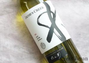「わ」というひらがなが印象的なラベル。和食のために造られた白ワインです。