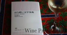 ワインを飲みながら!