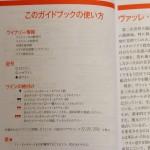 グラスマークの説明など、使い方のページ。