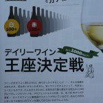 2,000円以下のお手軽ワインばかりの王座決定戦です。