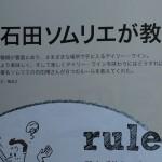 石田ルール