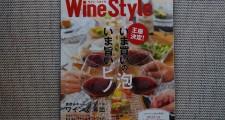 ワインスタイル表紙