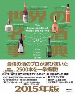名酒事典2015年版・帯あり