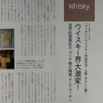 名酒ウイスキー