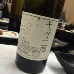 幻のワイン「キュヴェ三澤INOUI 2009年」。
