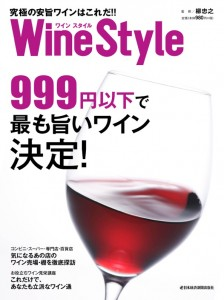 ワイン表紙